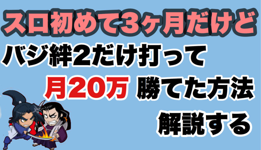 スロット初心者おすすめ2020